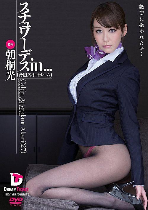 スチュワーデスin… [脅●スイートルーム] Cabin Attendant Akari(27)
