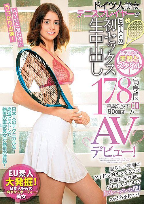 モデル級の美貌とスタイル! ドイツ人美女テニスプレイヤーが日本人との初セックス生中出しAVデビュー!