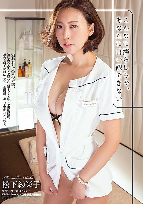 こんなに濡らしちゃ、あなたに言い訳できない 松下紗栄子