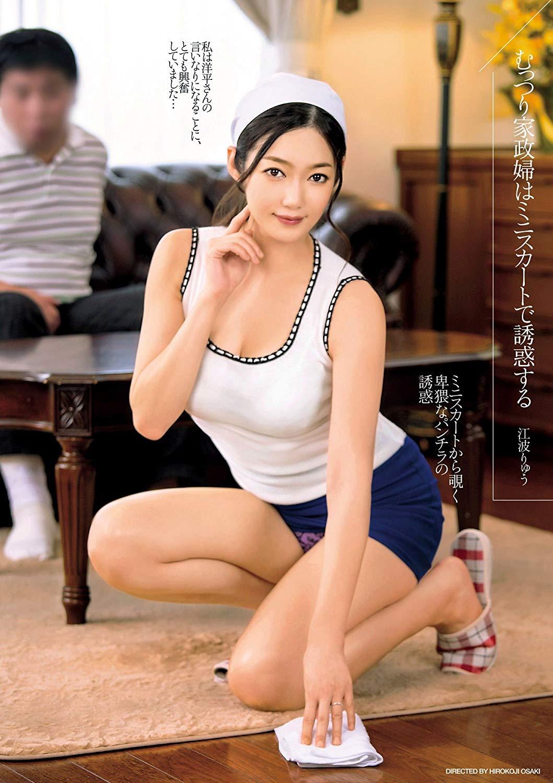 むっつり家政婦はミニスカートで誘惑する 江波りゅう