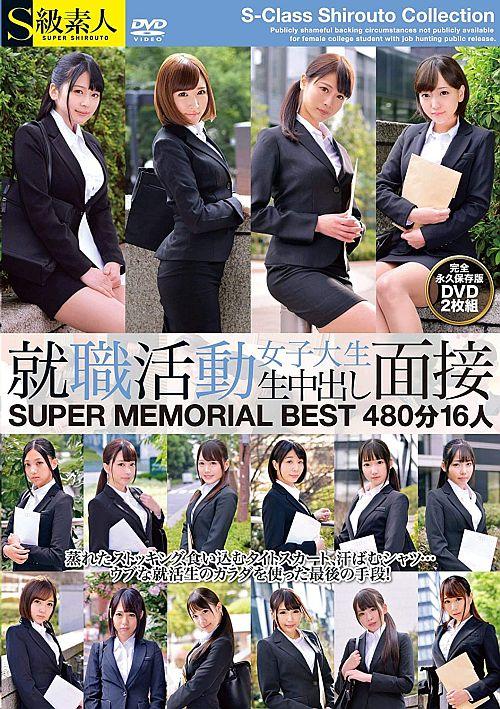 就職活動女子大生生中出し面接 SUPER MEMORIAL BEST 480分16人