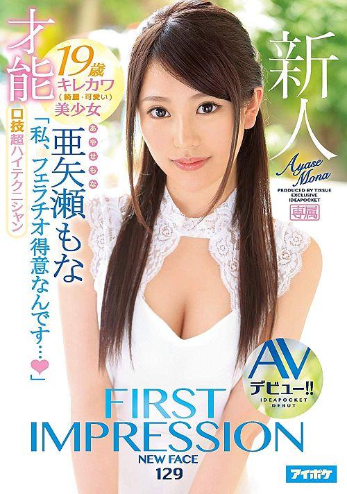 FIRST IMPRESSION 129 才能 「私、フェラチオ得意なんです…」口技超ハイテクニシャン19歳キレカワ(綺麗・可愛い)美少女AVデビュー!! 亜矢瀬もな