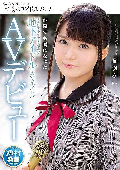 他校でも噂になった千葉県T市にある学校出身の地下アイドルKの元メンバーAVデビュー 音羽るい