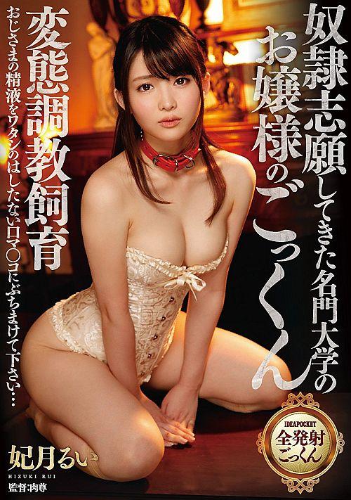奴●志願してきた名門大学のお嬢様のごっくん変態調教飼育 おじさまの精液をワタシのはしたない口マ○コにぶちまけて下さい… 妃月るい