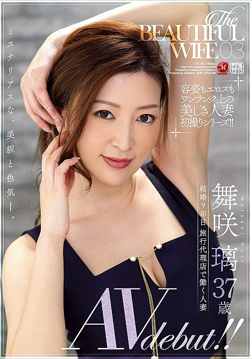 The BEAUTIFUL WIFE 03 舞咲璃 37歳 AV debut!!