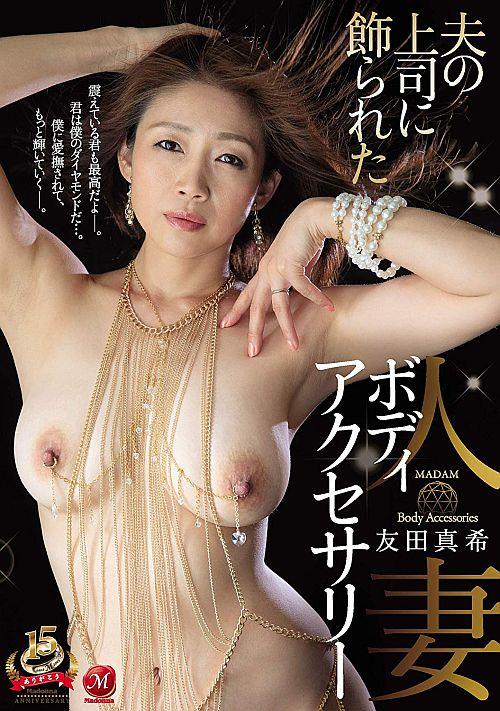 夫の上司に飾られた 人妻ボディアクセサリー 友田真希