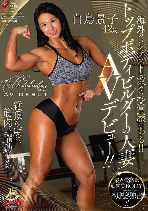 海外のコンテストで数々の受賞歴がある!! トップボディビルダーの人妻 白鳥景子 42歳 AVデビュー!!