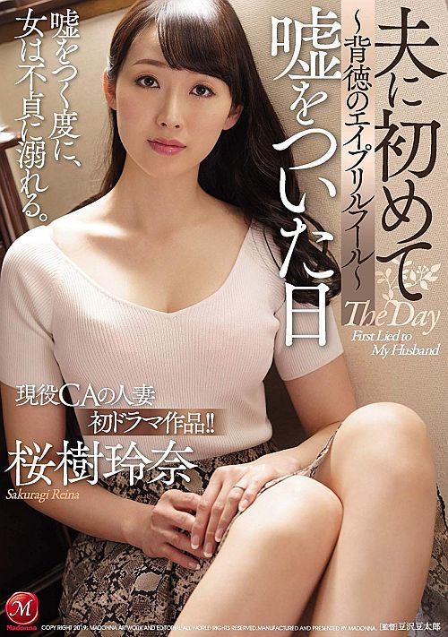 夫に初めて嘘をついた日 ~背徳のエイプリルフール~ 桜樹玲奈