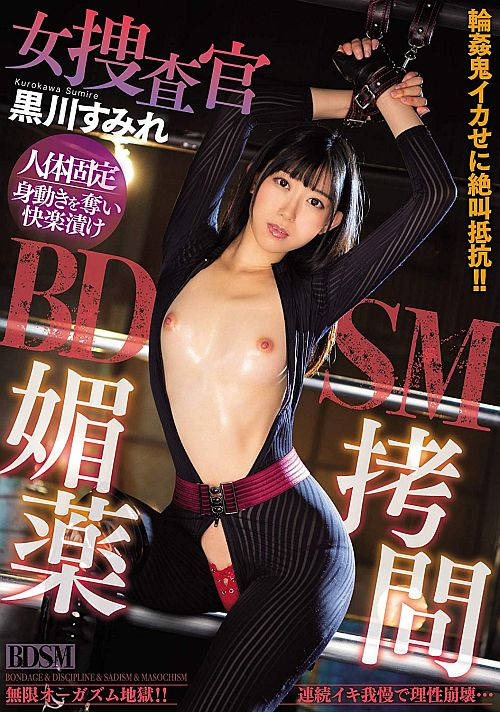 女捜査官BDSM媚薬拷問 輪姦鬼イカせに絶叫抵抗!! 黒川すみれ