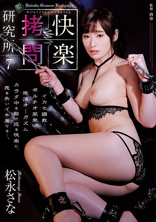 快楽拷問研究所7 松永さな