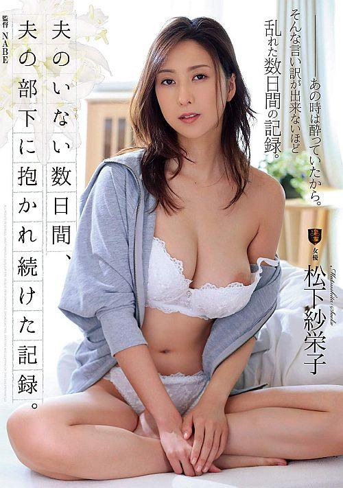 夫のいない数日間、夫の部下に抱かれ続けた記録。 松下紗栄子