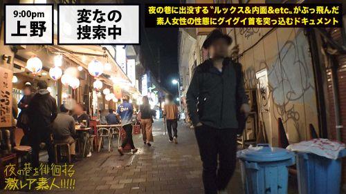 ガチピュア自転車日本一周美少女!!!自分の今後を見つめ直したいと、一人で上野を(真夜中に…)立とうとしている美少女発見!!!よくよく話を聞いてみると、やっぱり出る出るワケあり事情の数々!!!年頃の少女は何を思い自転車旅を始めるのか…?そして旅の最後に何を見つけるのか…?そんな彼女の旅の始まりを少しだけサポートしながら、純真無垢な汚れなき裸体を大人になる前にしっかり味わっときました!!!:夜の巷を徘徊する〝激レア素人〟!! 07 - レイちゃん(仮名) 20歳 01