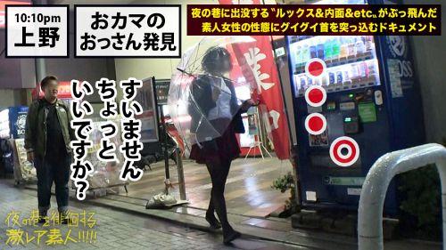 ガチピュア自転車日本一周美少女!!!自分の今後を見つめ直したいと、一人で上野を(真夜中に…)立とうとしている美少女発見!!!よくよく話を聞いてみると、やっぱり出る出るワケあり事情の数々!!!年頃の少女は何を思い自転車旅を始めるのか…?そして旅の最後に何を見つけるのか…?そんな彼女の旅の始まりを少しだけサポートしながら、純真無垢な汚れなき裸体を大人になる前にしっかり味わっときました!!!:夜の巷を徘徊する〝激レア素人〟!! 07 - レイちゃん(仮名) 20歳 03