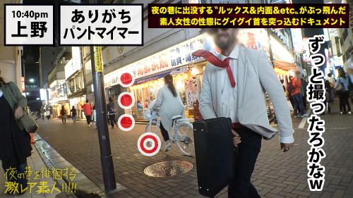 ガチピュア自転車日本一周美少女!!!自分の今後を見つめ直したいと、一人で上野を(真夜中に…)立とうとしている美少女発見!!!よくよく話を聞いてみると、やっぱり出る出るワケあり事情の数々!!!年頃の少女は何を思い自転車旅を始めるのか…?そして旅の最後に何を見つけるのか…?そんな彼女の旅の始まりを少しだけサポートしながら、純真無垢な汚れなき裸体を大人になる前にしっかり味わっときました!!!:夜の巷を徘徊する〝激レア素人〟!! 07 - レイちゃん(仮名) 20歳 04