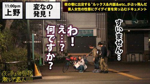 ガチピュア自転車日本一周美少女!!!自分の今後を見つめ直したいと、一人で上野を(真夜中に…)立とうとしている美少女発見!!!よくよく話を聞いてみると、やっぱり出る出るワケあり事情の数々!!!年頃の少女は何を思い自転車旅を始めるのか…?そして旅の最後に何を見つけるのか…?そんな彼女の旅の始まりを少しだけサポートしながら、純真無垢な汚れなき裸体を大人になる前にしっかり味わっときました!!!:夜の巷を徘徊する〝激レア素人〟!! 07 - レイちゃん(仮名) 20歳 06