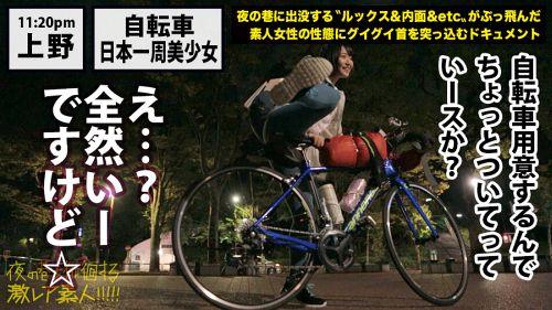 ガチピュア自転車日本一周美少女!!!自分の今後を見つめ直したいと、一人で上野を(真夜中に…)立とうとしている美少女発見!!!よくよく話を聞いてみると、やっぱり出る出るワケあり事情の数々!!!年頃の少女は何を思い自転車旅を始めるのか…?そして旅の最後に何を見つけるのか…?そんな彼女の旅の始まりを少しだけサポートしながら、純真無垢な汚れなき裸体を大人になる前にしっかり味わっときました!!!:夜の巷を徘徊する〝激レア素人〟!! 07 - レイちゃん(仮名) 20歳 08
