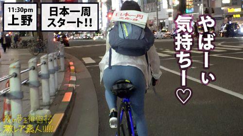 ガチピュア自転車日本一周美少女!!!自分の今後を見つめ直したいと、一人で上野を(真夜中に…)立とうとしている美少女発見!!!よくよく話を聞いてみると、やっぱり出る出るワケあり事情の数々!!!年頃の少女は何を思い自転車旅を始めるのか…?そして旅の最後に何を見つけるのか…?そんな彼女の旅の始まりを少しだけサポートしながら、純真無垢な汚れなき裸体を大人になる前にしっかり味わっときました!!!:夜の巷を徘徊する〝激レア素人〟!! 07 - レイちゃん(仮名) 20歳 09