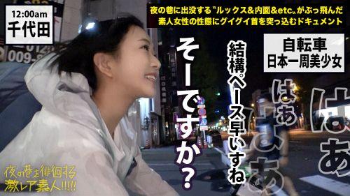 ガチピュア自転車日本一周美少女!!!自分の今後を見つめ直したいと、一人で上野を(真夜中に…)立とうとしている美少女発見!!!よくよく話を聞いてみると、やっぱり出る出るワケあり事情の数々!!!年頃の少女は何を思い自転車旅を始めるのか…?そして旅の最後に何を見つけるのか…?そんな彼女の旅の始まりを少しだけサポートしながら、純真無垢な汚れなき裸体を大人になる前にしっかり味わっときました!!!:夜の巷を徘徊する〝激レア素人〟!! 07 - レイちゃん(仮名) 20歳 10