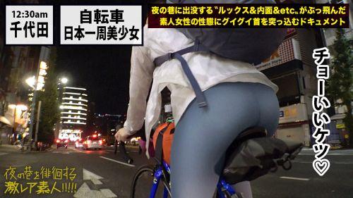 ガチピュア自転車日本一周美少女!!!自分の今後を見つめ直したいと、一人で上野を(真夜中に…)立とうとしている美少女発見!!!よくよく話を聞いてみると、やっぱり出る出るワケあり事情の数々!!!年頃の少女は何を思い自転車旅を始めるのか…?そして旅の最後に何を見つけるのか…?そんな彼女の旅の始まりを少しだけサポートしながら、純真無垢な汚れなき裸体を大人になる前にしっかり味わっときました!!!:夜の巷を徘徊する〝激レア素人〟!! 07 - レイちゃん(仮名) 20歳 11