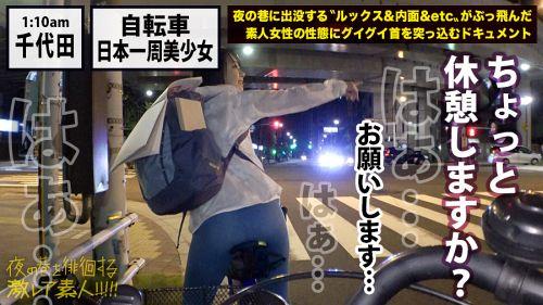 ガチピュア自転車日本一周美少女!!!自分の今後を見つめ直したいと、一人で上野を(真夜中に…)立とうとしている美少女発見!!!よくよく話を聞いてみると、やっぱり出る出るワケあり事情の数々!!!年頃の少女は何を思い自転車旅を始めるのか…?そして旅の最後に何を見つけるのか…?そんな彼女の旅の始まりを少しだけサポートしながら、純真無垢な汚れなき裸体を大人になる前にしっかり味わっときました!!!:夜の巷を徘徊する〝激レア素人〟!! 07 - レイちゃん(仮名) 20歳 12