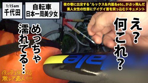ガチピュア自転車日本一周美少女!!!自分の今後を見つめ直したいと、一人で上野を(真夜中に…)立とうとしている美少女発見!!!よくよく話を聞いてみると、やっぱり出る出るワケあり事情の数々!!!年頃の少女は何を思い自転車旅を始めるのか…?そして旅の最後に何を見つけるのか…?そんな彼女の旅の始まりを少しだけサポートしながら、純真無垢な汚れなき裸体を大人になる前にしっかり味わっときました!!!:夜の巷を徘徊する〝激レア素人〟!! 07 - レイちゃん(仮名) 20歳 13