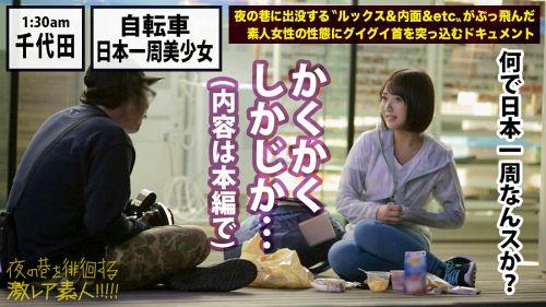 ガチピュア自転車日本一周美少女!!!自分の今後を見つめ直したいと、一人で上野を(真夜中に…)立とうとしている美少女発見!!!よくよく話を聞いてみると、やっぱり出る出るワケあり事情の数々!!!年頃の少女は何を思い自転車旅を始めるのか…?そして旅の最後に何を見つけるのか…?そんな彼女の旅の始まりを少しだけサポートしながら、純真無垢な汚れなき裸体を大人になる前にしっかり味わっときました!!!:夜の巷を徘徊する〝激レア素人〟!! 07 - レイちゃん(仮名) 20歳 15