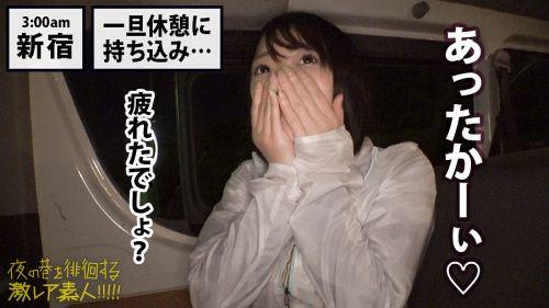 ガチピュア自転車日本一周美少女!!!自分の今後を見つめ直したいと、一人で上野を(真夜中に…)立とうとしている美少女発見!!!よくよく話を聞いてみると、やっぱり出る出るワケあり事情の数々!!!年頃の少女は何を思い自転車旅を始めるのか…?そして旅の最後に何を見つけるのか…?そんな彼女の旅の始まりを少しだけサポートしながら、純真無垢な汚れなき裸体を大人になる前にしっかり味わっときました!!!:夜の巷を徘徊する〝激レア素人〟!! 07 - レイちゃん(仮名) 20歳 18
