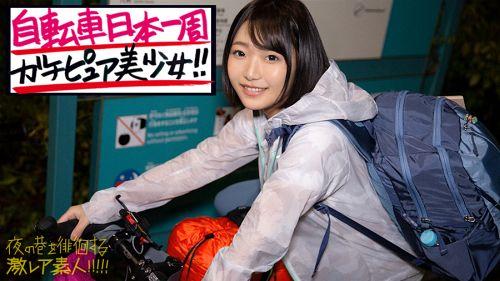 ガチピュア自転車日本一周美少女!!!自分の今後を見つめ直したいと、一人で上野を(真夜中に…)立とうとしている美少女発見!!!よくよく話を聞いてみると、やっぱり出る出るワケあり事情の数々!!!年頃の少女は何を思い自転車旅を始めるのか…?そして旅の最後に何を見つけるのか…?そんな彼女の旅の始まりを少しだけサポートしながら、純真無垢な汚れなき裸体を大人になる前にしっかり味わっときました!!!:夜の巷を徘徊する〝激レア素人〟!! 07 - レイちゃん(仮名) 20歳