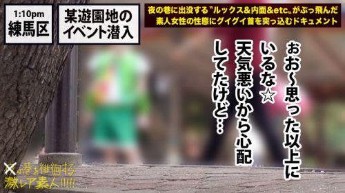 〝マン汁〟〝涎〟の大洪水!!都内の某遊園地のコスプレイベントでキャッチした、関西弁の超ドM巨乳コスプレイヤー美女!!この手の女子はシャッター音でマ●コを濡らす程ムッツリどスケベである事を我々は既に証明済み!!あの手この手でスタジオに誘いこみ、じっとりグッショリ火照りに火照りまくったムッツリドMマ●コを、業界屈指の性剛男優二人掛かりでシバきにシバき倒しまくたった衝撃(激エロ)映像!!:夜の巷を徘徊する〝激レア素人〟!! 19 - ミユ 25歳 大阪在住の巨乳コスプレイヤー 03