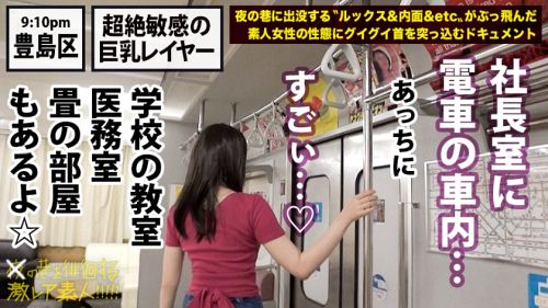 〝マン汁〟〝涎〟の大洪水!!都内の某遊園地のコスプレイベントでキャッチした、関西弁の超ドM巨乳コスプレイヤー美女!!この手の女子はシャッター音でマ●コを濡らす程ムッツリどスケベである事を我々は既に証明済み!!あの手この手でスタジオに誘いこみ、じっとりグッショリ火照りに火照りまくったムッツリドMマ●コを、業界屈指の性剛男優二人掛かりでシバきにシバき倒しまくたった衝撃(激エロ)映像!!:夜の巷を徘徊する〝激レア素人〟!! 19 - ミユ 25歳 大阪在住の巨乳コスプレイヤー 16