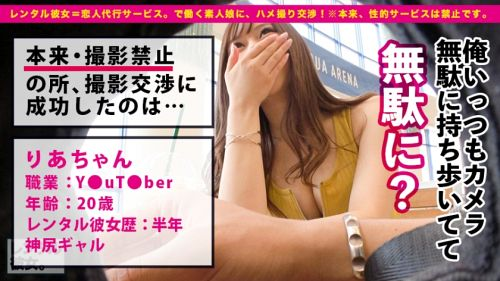 【生ハメY●uT●ber】顔面偏差値MAXな神尻ギャルを彼女としてレンタル!口説き落として本来禁止のエロ行為までヤリまくった一部始終を完全REC!!横浜デートでテンアゲしたら手繋いでホテルにIN!バニーコス着せて網タイツ装備の神尻にフル勃起!生ハメ生チ◯コで生マ◯コをイカせまくって最後は中出し!さらに…「ねぇ、めっちゃ気持ちよかったから、もっかいシよ?」 - りあちゃん 20歳 Y●uT●ber 01