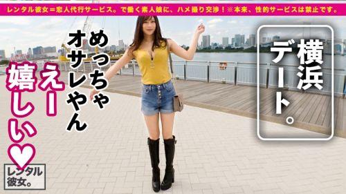 【生ハメY●uT●ber】顔面偏差値MAXな神尻ギャルを彼女としてレンタル!口説き落として本来禁止のエロ行為までヤリまくった一部始終を完全REC!!横浜デートでテンアゲしたら手繋いでホテルにIN!バニーコス着せて網タイツ装備の神尻にフル勃起!生ハメ生チ◯コで生マ◯コをイカせまくって最後は中出し!さらに…「ねぇ、めっちゃ気持ちよかったから、もっかいシよ?」 - りあちゃん 20歳 Y●uT●ber 02