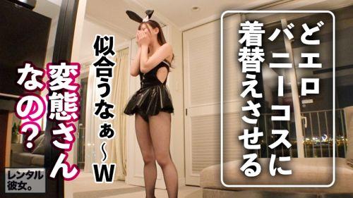 【生ハメY●uT●ber】顔面偏差値MAXな神尻ギャルを彼女としてレンタル!口説き落として本来禁止のエロ行為までヤリまくった一部始終を完全REC!!横浜デートでテンアゲしたら手繋いでホテルにIN!バニーコス着せて網タイツ装備の神尻にフル勃起!生ハメ生チ◯コで生マ◯コをイカせまくって最後は中出し!さらに…「ねぇ、めっちゃ気持ちよかったから、もっかいシよ?」 - りあちゃん 20歳 Y●uT●ber 13