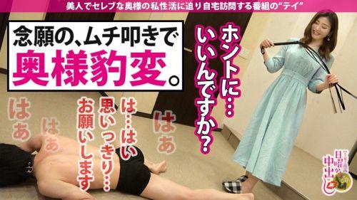 【中出し&濃厚射精3連発!!】大阪に『本邸』東京に『別宅』を所有するガッチンガチンの本物セレブ妻!!多忙を極める夫とセックスしたのは一年前!!その間セフレと〝NTR〟諸々変態セックスやりたい放題…!!他にも色々やってみたいプレイが後を尽きないという正に〝脳内チ●ポ狂い〟のムッツリ美人妻!!そんな彼女の底なしエロポテンシャルを、引き出しまくって…ビクビクイキまくりの変態マ●コに連続中出し~!!!の巻き - 青木悠 30歳 大阪のガチンコセレブ妻 17