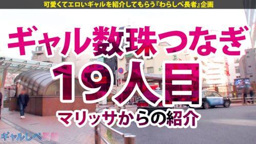 【圧倒的美貌のニート美女×中出し3連発】恋している~のさ~♪このギャルに恋してるの~さぁ♪買えばギャルが見える~ヌキたがり屋達の伝説さ~♪One Siko Carnival fun fun 次回予告「ギャルんとこ 来ないか?」【ギャルしべ長者19人目 るいちゃん】 - 絶対的ギャル美女 (21) るいちゃん 01
