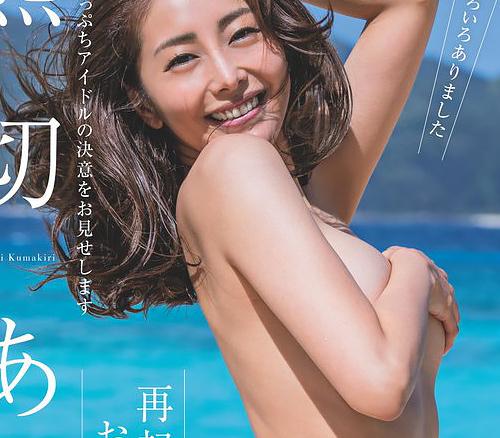 熊切あさ美(39)、週刊現代で手ブラエロヌード披露!15年ぶりに脱ぐwww