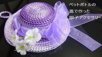 ペットボトルの蓋で作った帽子アクセサリー