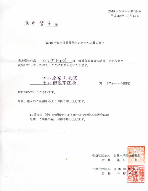 入賞1_convert_20181021152927