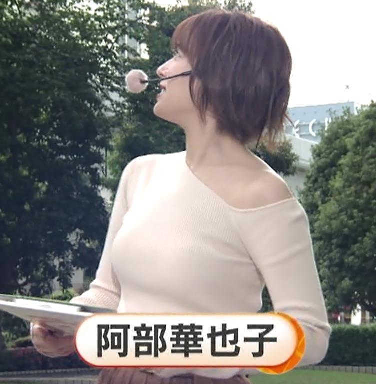 阿部華也子 おっぱいがエロ過ぎなのに肩まで露出しているキャプ・エロ画像2