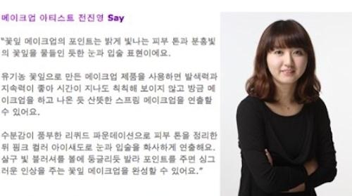 韓国美人メイクアップアーティストの流出セックス画像 2