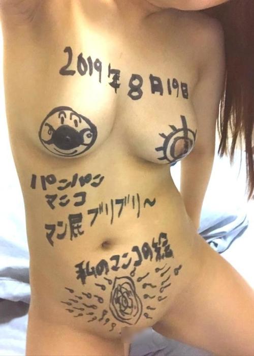 パイパン素人女性の落書き自分撮りヌード画像 9