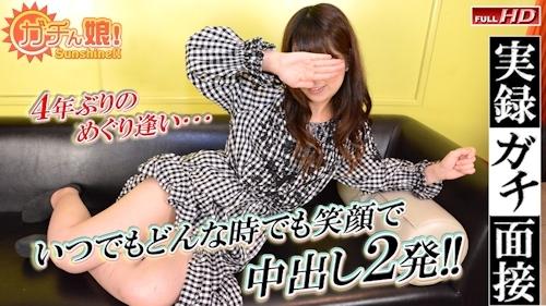 カンナ - 【ガチん娘!サンシャイン】実録ガチ面接212 -Hey動画