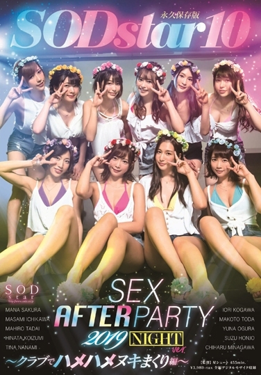 SODstar 10 SEX AFTER PARTY 2019 ~クラブでハメハメヌキまくり編~