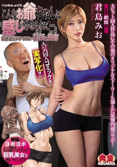人気同人コミックを実写化!! こんなお爺ちゃんに感じさせられて…。 女体堪能シリーズ01 朝姫と梅吉 君島みお