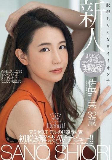 脱がしたくなるイイオンナ。 新人 元ミセスモデルの8頭身人妻 佐野栞 32歳 初脱ぎ解禁AVデビュー!!