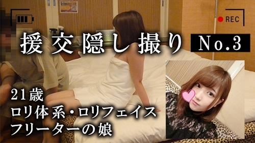 円光娘 - 援交の隠し撮り[No.3]ロリ体系、ロリフェイスの21歳フリーターの娘 -Hey動画