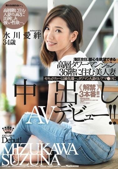 港区在住、都心を眺望できる高層タワーマンション36階に住む 美人妻 水川愛絆34歳 中出しAVデビュー!!