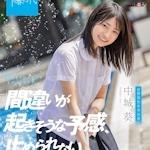 中城葵 AVデビュー 「間違いが起きそうな予感、止められない。 中城葵 SOD専属AVデビュー」 動画先行配信