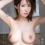 水沢美心 AVデビュー 「水沢美心 AV Debut」 12/10 動画先行配信