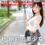 斎藤あみり 新作AV 「新・絶対的美少女、お貸しします。 94 斎藤あみり(AV女優)19歳。」 12/27 リリース